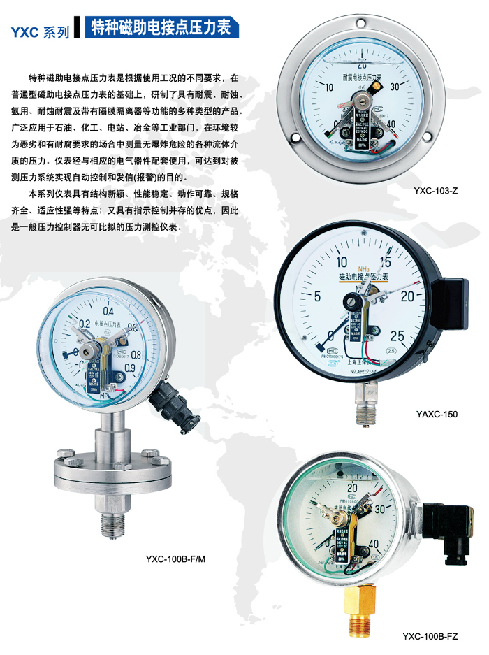 特种磁助电接点压力表-上海正保仪表厂